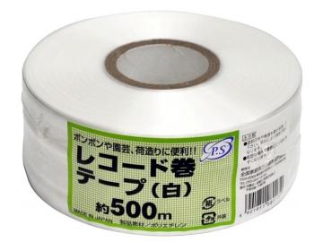 レコード巻テープ 白 500m