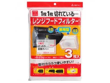 COOK & CLEAN レンジフードフィルター 46×62cm 3枚入 着脱テープ8枚入