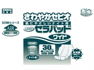 さわやかセピオ セラパッド ワイド(ナイト用) 30枚入 (約4回分吸収)