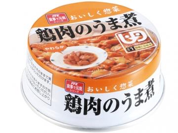 おいしく惣菜 鶏肉のうま煮