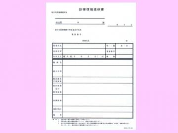 診療情報提供書 (25組複写)