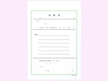 診断書 (50組複写)