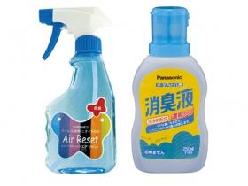 消臭剤・除菌剤