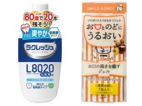 洗口剤・保湿剤