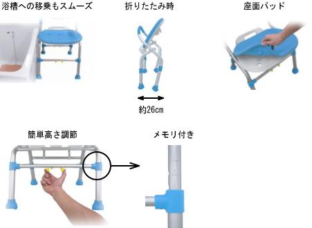 シャワーチェア テイコブSC02