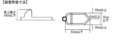 洋風便座両用型デラックス