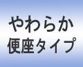 ポータブルトイレ (やわらか便座タイプ)
