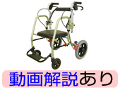 NOPPO(のっぽ) 歩行車・車いす兼用