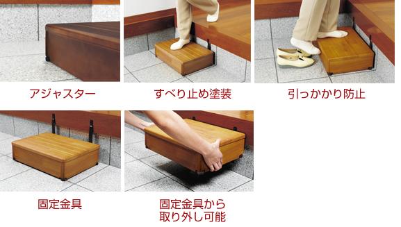 安寿 木製玄関台 45W-30-1段 60W-30-1段